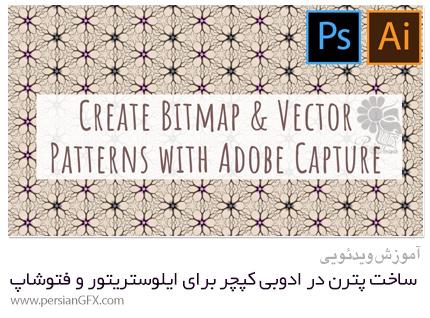 دانلود آموزش ساخت پترن در ادوبی کپچر برای ایلوستریتور و فتوشاپ - Skillshare Create Patterns In Adobe Capture For Illustrator And Photoshop