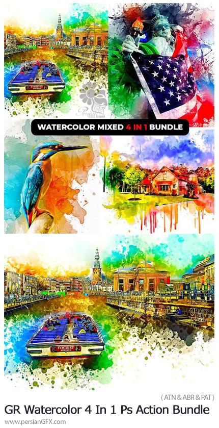 دانلود مجموعه اکشن فتوشاپ با 4 افکت آبرنگی متنوعی از گرافیک ریور - GraphicRiver Watercolor Mixed 4 In 1 Photoshop Action Bundle