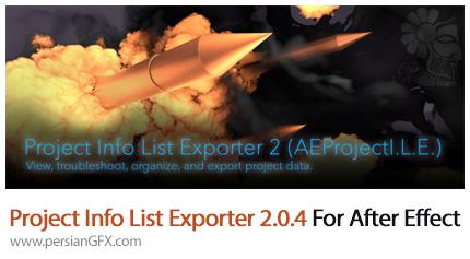 دانلود اسکریپت افترافکت Project Info List Exporter برای دریافت مشخصات کامل یک پروژه - Project Info List Exporter 2.1.0 For After Effect