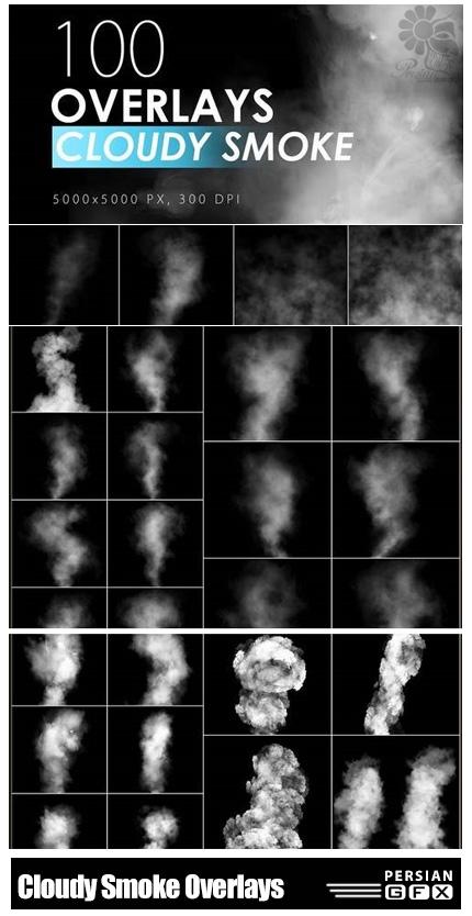 دانلود 100 کلیپ آرت دودهای ابری متنوع - 100 Cloudy Smoke Overlays