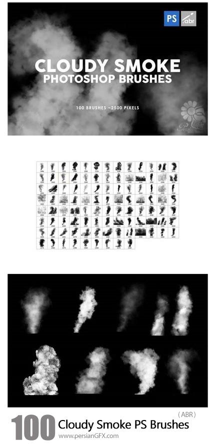 دانلود 100 براش فتوشاپ دودهای ابری متنوع - 100 Cloudy Smoke Photoshop Stamp Brushes