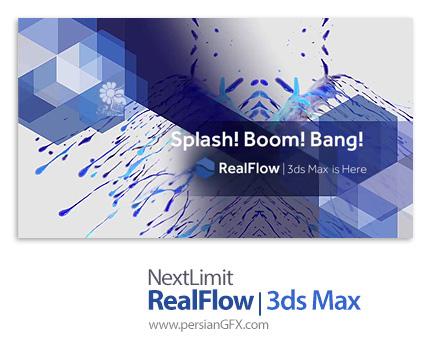 دانلود پلاگین شبیه سازی مایعات و سیالات در تری دی مکس - NextLimit RealFlow   3ds Max v1.0.0.0027 x64 For Autodesk 3ds Max 2017-2019
