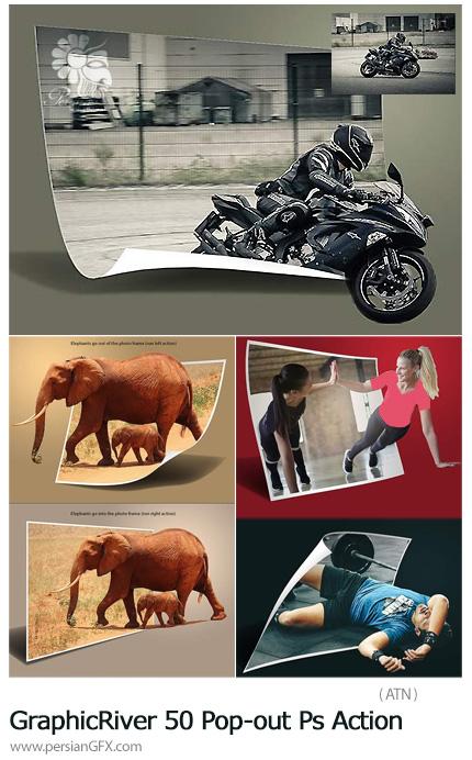 دانلود 50 اکشن فتوشاپ ساخت تصاویر سه بعدی با افکت بیرون زدگی از عکس به همراه آموزش ویدئویی از گرافیک ریور - GraphicRiver 50 Pop-out Photoshop Action