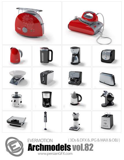 دانلود مدل های آماده سه بعدی لوازم خانه و آشپزخانه مانند کتری برقی و چای ساز و تستر و ... - Archmodels Vol 82
