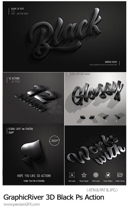 دانلود اکشن فتوشاپ ساخت متن و اشکال سه بعدی مشکی به همراه آموزش ویدئویی از گرافیک ریور - GraphicRiver 3D Black Photoshop Action