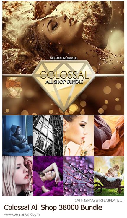 دانلود 38000 ابزار طراحی و ویرایش تصاویر شامل اکشن فتوشاپ، پریست لایتروم و Camera Raw و افکت های متنوع تصاویر برای عکاسان - Colossal All Shop Bundle +38000 Products