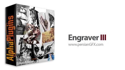 دانلود پلاگین تبدیل تصاویر به طرح های حکاکی در فتوشاپ - AlphaPlugins Engraver III v1.1 for Adobe Photoshop