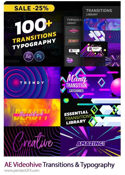 دانلود مجموعه ترانزیشن و تایپوگرافی برای افترافکت به همراه آموزش ویدئویی از ویدئوهایو - Videohive Transitions And Typography Library