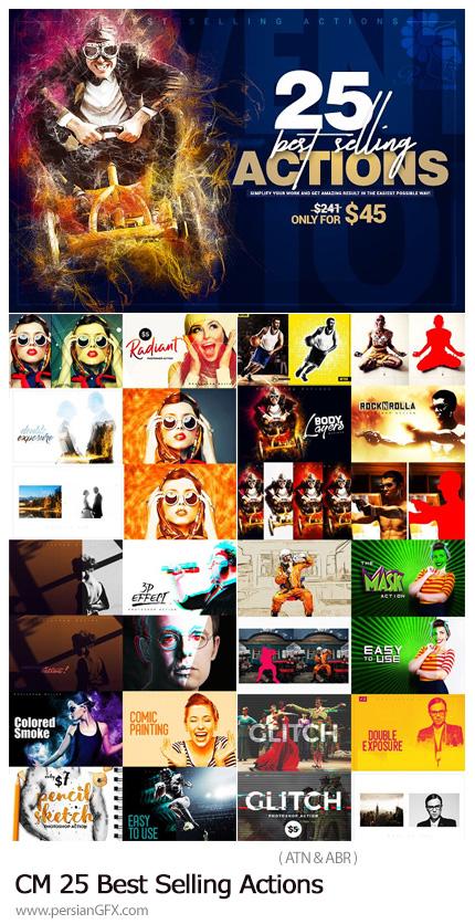 دانلود مجموعه اکشن فتوشاپ با 25 افکت متنوع - CreativeMarket 25 Best Selling Actions