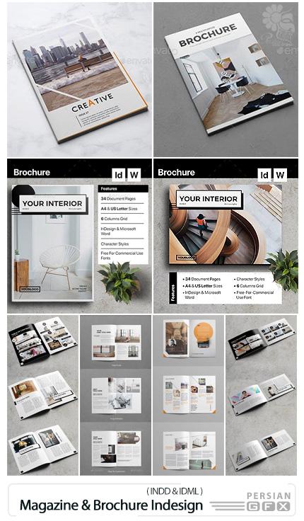 دانلود 4 قالب ایندیزاین بروشور و مجله با موضوعات مختلف - Creative Magazine And Brochure Indesign Template