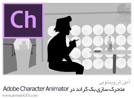 دانلود آموزش متحرک سازی بک گراند در Adobe Character Animator - Skillshare Animated Backgrounds In Adobe Character Animator