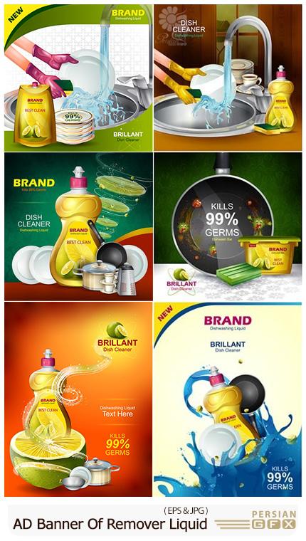 دانلود وکتور بنر تبلیغاتی مواد شوینده برای شستشوی ظروف - Advertisement Banner Of Tough Stain Remover Liquid Dishwasher For Clean And Fresh Utensil