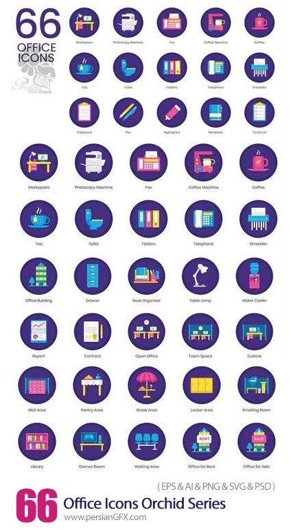 دانلود 66 آیکون دایره ای اداری شامل میزکار، پوشه، تقویم، کامپیوتر و ... - 66 Office Icons Orchid Series