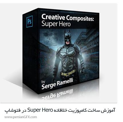 دانلود آموزش ساخت تصاویر کامپوزیت خلاقانه Super Hero در فتوشاپ - Kelvin Designs Creative Composites: Super Hero