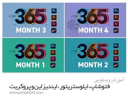 دانلود آموزش دوره کامل نرم افزارهای فتوشاپ، ایلوستریتور، ایندیزاین و پروکریت از ماه اول تا چهارم - Skillshare 365 Days Of Creativity Month 1-4