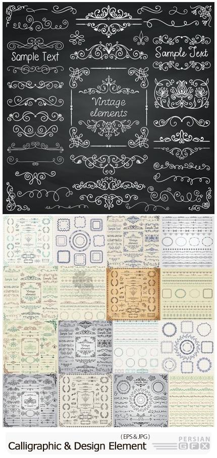 دانلود وکتور کادر و حاشیه های تزئینی برای صفحات خوشنویسی - Collection Of Calligraphic And Vintage Design Element 01