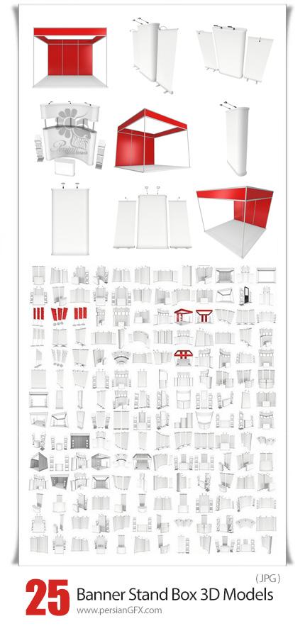 دانلود تصاویر با کیفیت بنر نمایشگاه و استند باکس های سه بعدی - Banner Exhibition Stand Box 3D Models