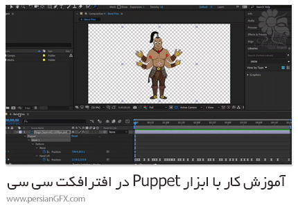 دانلود آموزش کار با ابزار Puppet در افترافکت سی سی - Pluralsight After Effects CC Puppet Tool