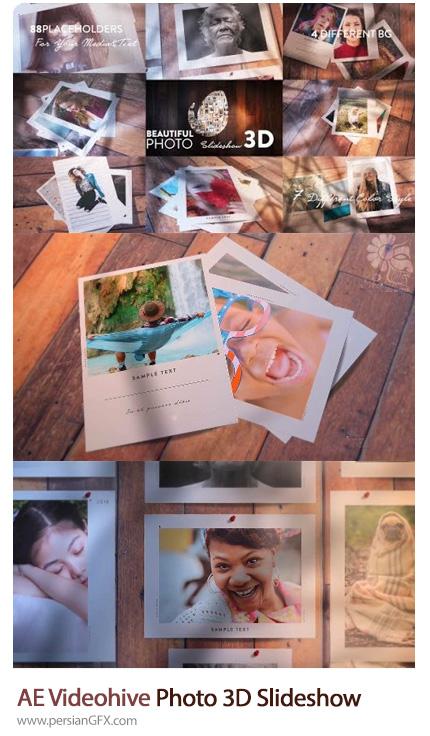 دانلود اسلایدشو سه بعدی تصاویر در افترافکت به همراه آموزش ویدئویی از ویدئوهایو - Videohive Beautiful Photo 3D Slideshow