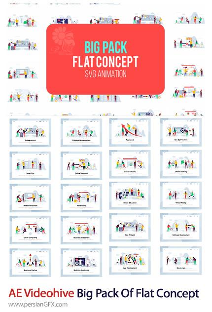 دانلود مجموعه صحنه های فلت متحرک برای ساخت موشن گرافیک در افترافکت به همراه آموزش ویدئویی از ویدئوهایو - Videohive Big Pack Of Flat Concept