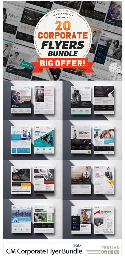 دانلود مجموعه فلایرهای لایه باز تجاری با طرح های متنوع - CreativeMarket Premium Corporate Flyer Bundle