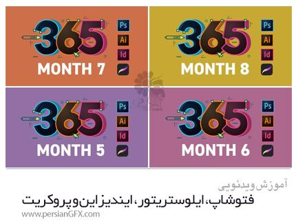 دانلود آموزش دوره کامل نرم افزارهای فتوشاپ، ایلوستریتور، ایندیزاین و پروکریت از ماه پنجم تا هشتم - Skillshare 365 Days Of Creativity Month 5-8