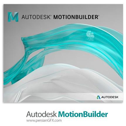 دانلود نرم افزار طراحی و متحرک سازی کاراکترهای سه بعدی - Autodesk MotionBuilder 2019 x64