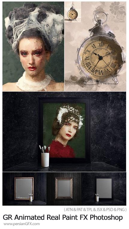 دانلود اکشن فتوشاپ تبدیل تصاویر به نقاشی متحرک به همراه اسکریپت آماده و آموزش ویدئویی از گرافیک ریور - GraphicRiver Animated Real Paint FX Photoshop Add-On Extension