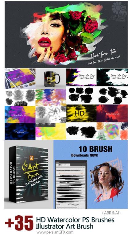 دانلود بیش از 35 براش آبرنگی برای فتوشاپ و ایلوستریتور با کیفیت HD - +35 HD Watercolor Photoshop Brushes + Illustrator Art Brush