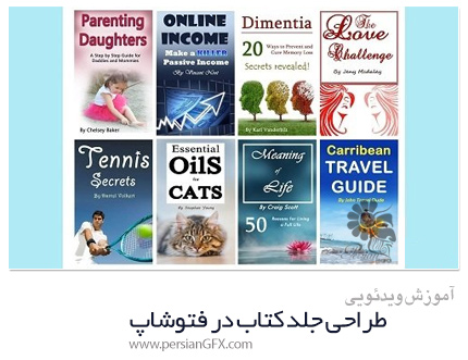 دانلود آموزش طراحی جلد کتاب در فتوشاپ - Skillshare Design Book Covers In Photoshop