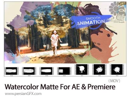 دانلود 30 فوتیج آبرنگی مات سیاه و سفید برای افترافکت و پریمیر - Watercolor Matte For After Effect And Premiere