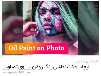 دانلود آموزش ایجاد افکت نقاشی رنگ روغن بر روی تصاویر در فتوشاپ - Skillshare Create Oil Paint Effect On Image