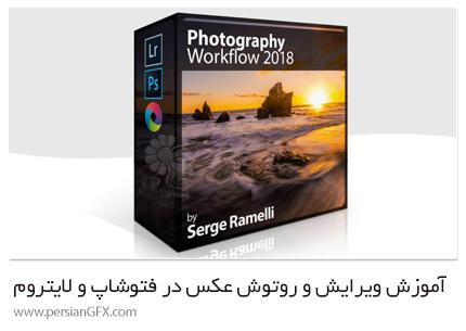 دانلود آموزش ویرایش و روتوش عکس در فتوشاپ و لایتروم - Serge Ramelli Photography Workflow 2018