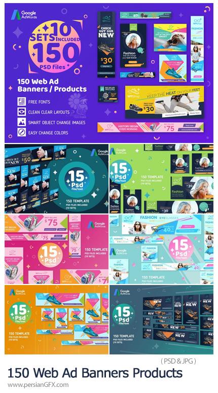 دانلود 150 بنر تبلیغات محصولات وب - 150 Web Ad Banners Products