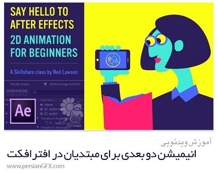 دانلود آموزش انیمیشن دو بعدی برای مبتدیان در افترافکت - Skillshare Say Hello To After Effects 2D Animation For Beginners