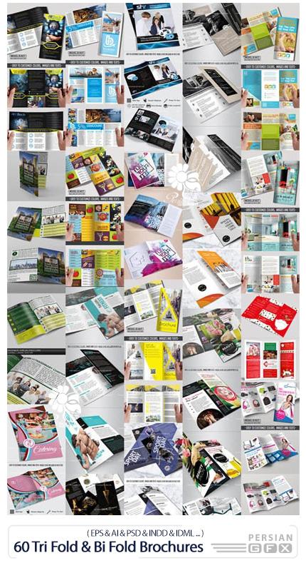 دانلود بیش از 60 قالب لایه باز بروشورهای سه لت و دولت با موضوعات مختلف - +60 Multipurpose Tri-Fold And Bi-Fold Brochures Templates