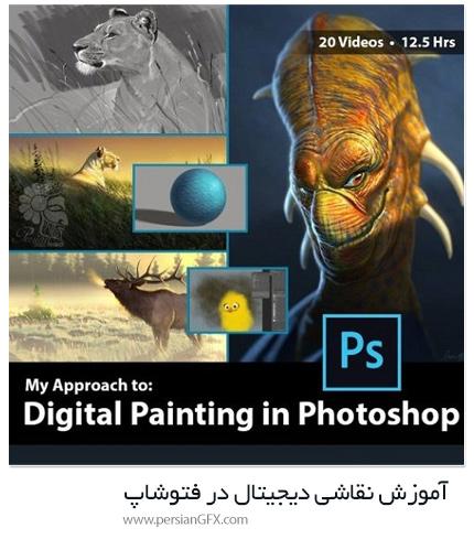 دانلود آموزش نقاشی دیجیتال در فتوشاپ توسط Aaron Blaise - CreatureArtTeacher.Digital Painting In Photoshop With Aaron Blaise