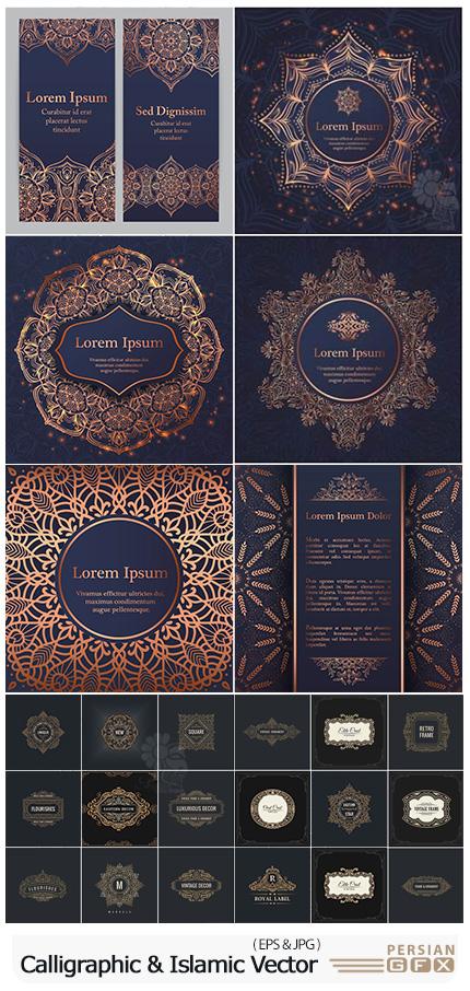 دانلود وکتور عناصر تزئینی اسلامی و کالیگرافی برای طراحی کارت عروسی، فلایر، کاور کتاب و ... - Calligraphic Elegant Ornament And Islamic Vector