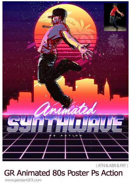 دانلود اکشن فتوشاپ تبدیل تصاویر به پوستر متحرک دهه 80 میلادی به همراه آموزش ویدئویی از گرافیک ریور - GraphicRiver Animated 80's Synthwave Poster Photoshop Action