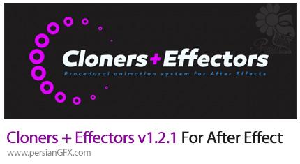 دانلود اسکریپت Cloners + Effectors برای ساخت المان های پرتکرار در افترافکت - Cloners + Effectors v1.2.1 For After Effect
