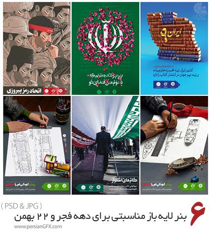 دانلو بنرهای لایه باز مناسبتی برای دهه فجر و 22 بهمن