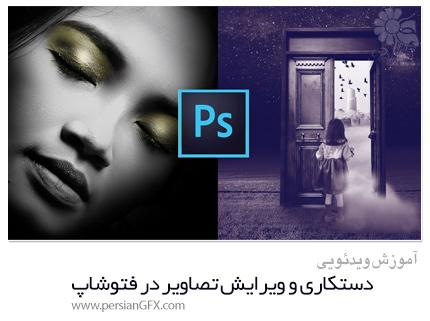 دانلود آموزش دستکاری و ویرایش تصاویر در فتوشاپ - Photoshop Manipulation And Editing Masterclass