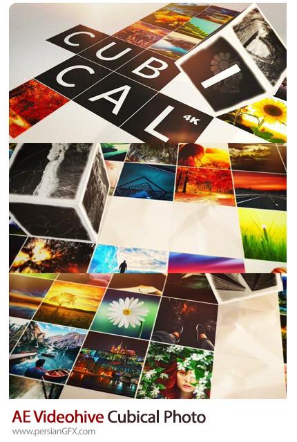 دانلود پروژه آماده افترافکت نمایش تصاویر در قالب مکعبی از ویدئوهایو - Videohive Cubical Photo