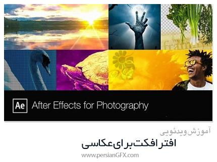 دانلود آموزش افترافکت برای عکاسی - Skillshare After Effects For Photography