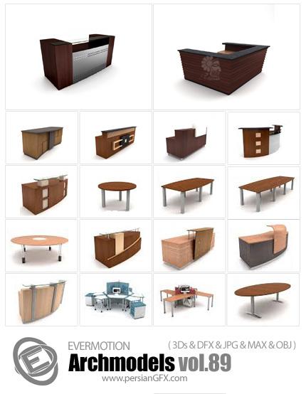 دانلود مدل های آماده سه بعدی مدل های متنوع میز و صندلی اداری و ... - Archmodels Vol 89