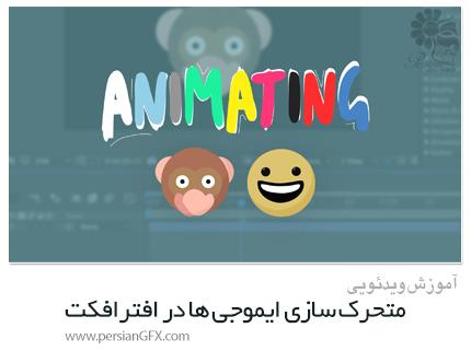 دانلود آموزش متحرک سازی ایموجی ها در افترافکت - Skillshare Animating Emojis In After Effect