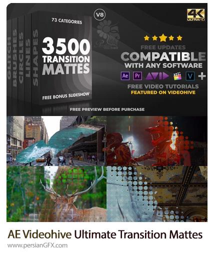 دانلود 3500 ترانزیشن ویدئویی برای افترافکت و پریمیر به همراه آموزش ویدئویی از ویدئوهایو - Videohive Ultimate Transition Mattes Pack V8