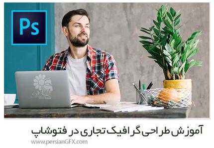 دانلود آموزش پیشرفته طراحی گرافیک تجاری در فتوشاپ از یودمی - Udemy Freelance Graphic Designers Masterclass