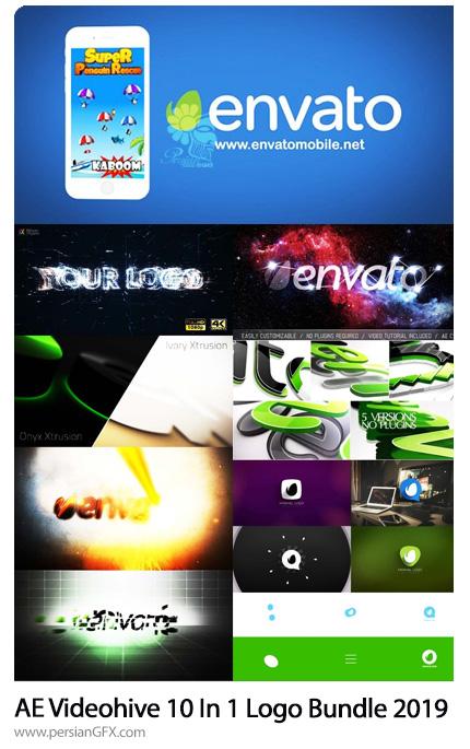 دانلود 10 قالب نمایش لوگو در افترافکت به همراه آموزش ویدئویی از ویدئوهایو - Videohive 10 In 1 Logo Bundle 2019