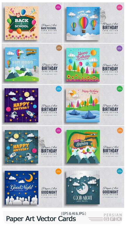دانلود مجموعه وکتور کارت پستال های تولد، بازگشت به مدرسه و شب بخیر - Paper Art Good Night Happy Birthday And Back To School Vector Cards